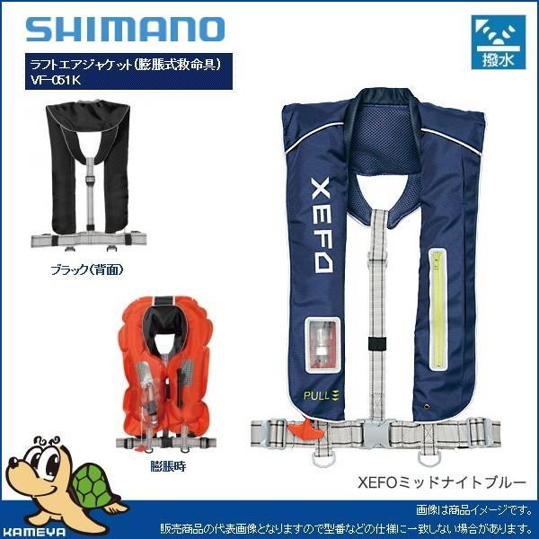 シマノ ラフトエアジャケット TYPE-A XEFOミッドナイトブルー VF-051K [90] かめや釣具 - 通販 - PayPayモール