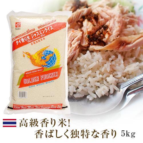 グリーンカレーやガパオにぴったり タイ料理がもっと美味しくなるタイ米ジャスミンライス 大人気! 香り米 ゴールデンフェニックス5kg ガパオ タイカレー カオ 通販