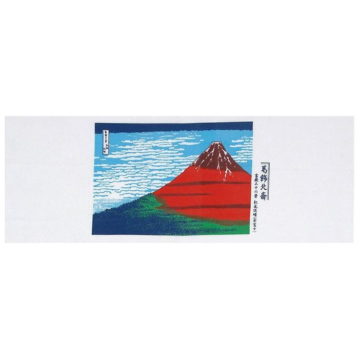手拭い 日本 手ぬぐい 祭り 手拭 踊り お年賀 粗品 直輸入品激安 北斎 90cm 当店一番人気 てぬぐい 赤富士
