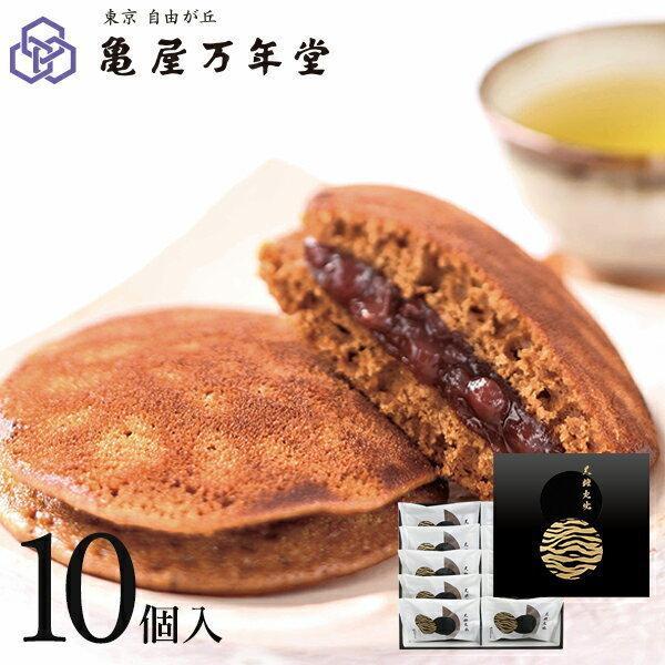 黒糖虎焼 ☆正規品新品未使用品 10個入 新品■送料無料■