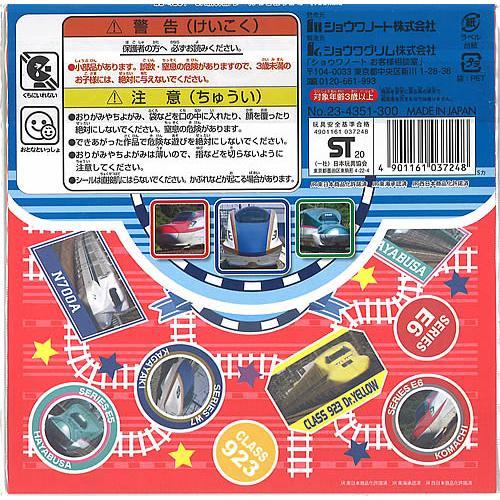 JR新幹線シールつきおりがみ(23-4351)|kami-bungu|02
