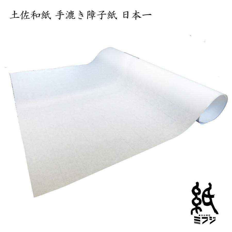 値引き 和紙 土佐和紙 障子紙 Seasonal Wrap入荷 二三判 日本一 手漉き