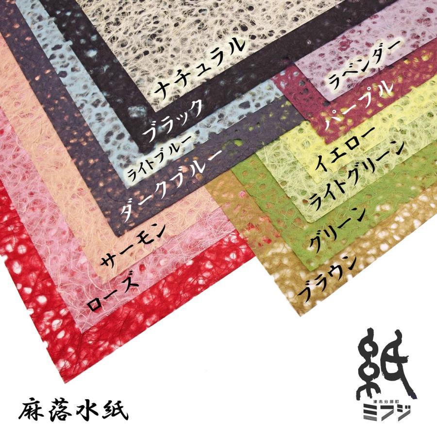 和紙 阿波和紙 13色 限定特価 新品 麻落水紙