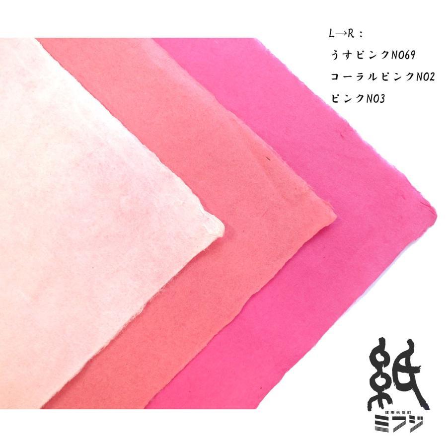 和紙 染和紙 安心の定価販売 因州和紙 手漉き純楮 ◆セール特価品◆ ピンク系