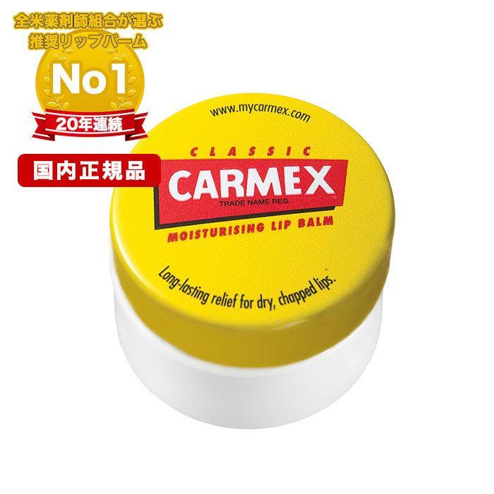 リップバーム カーメックス CARMEX クラシック 7.5g kamibako2009