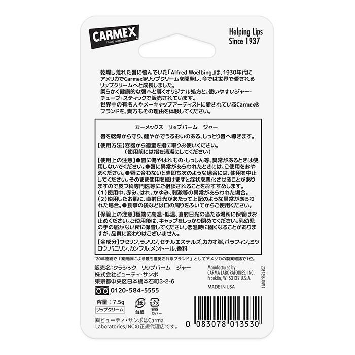 リップバーム カーメックス CARMEX クラシック 7.5g kamibako2009 03