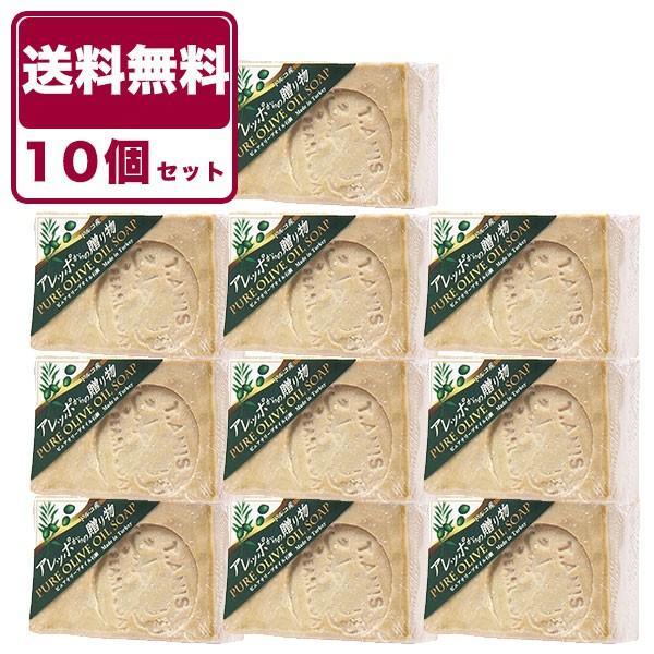 送料無料 石鹸アレッポからの贈り物 ピュアオリーブオイル190g 10個セット|kamibako2009