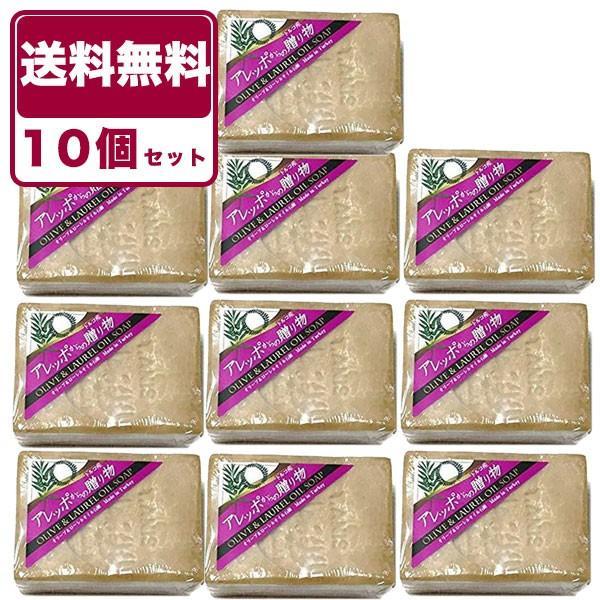 送料無料 石鹸アレッポからの贈り物 オリーブ&ローレル190g 10個セット kamibako2009