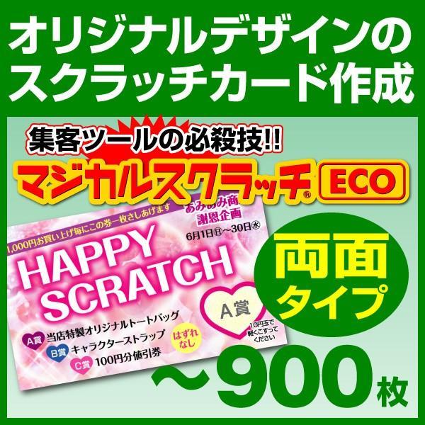 マジカルスクラッチECO デザイン作成 両面タイプ 900枚