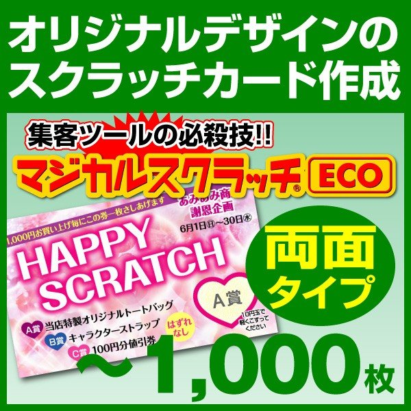マジカルスクラッチECO デザイン作成 両面タイプ 1,000枚