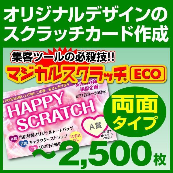 マジカルスクラッチECO デザイン作成 両面タイプ 2,500枚