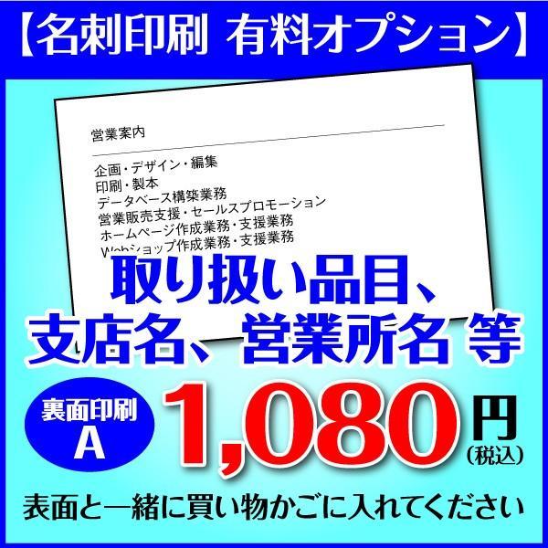 名刺印刷オプション裏面印刷A - 取り扱い品目 支店名 格安 営業所等 特価品コーナー☆