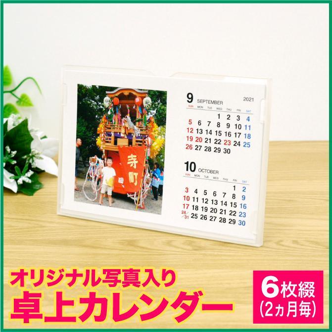 敬老の日 プレゼント ギフト オーダーメイド トラスト 写真入りカレンダー オリジナルカレンダー 卓上カレンダー 趣味 思い出 記念写真 父の日 写真 蔵 車 バイク