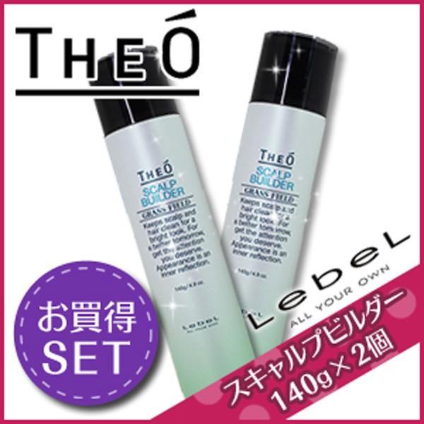 ルベル ジオ 買い物 スキャルプビルダー 140g ◆高品質 セット ×2個 育毛剤 男性用