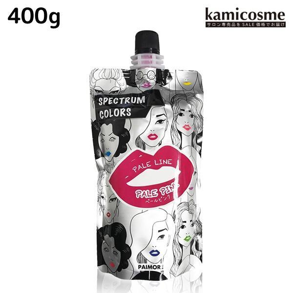 パイモア スペクトラムカラーズ ペールピンク 400g|kamicosme