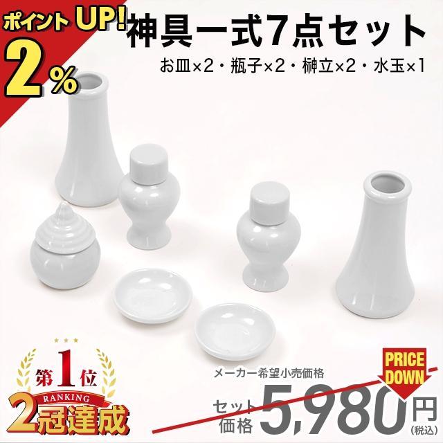 神具セット 小 中 大 神具 7点セット メーカー公式ショップ 受注生産品 日本製 ランキング1位入賞 Yahoo 神棚 コンパクト 白