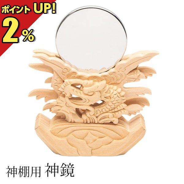 神棚 神具 神鏡 魅惑の神鏡 日時指定 龍 神棚用 鏡 かがみ 人気の定番