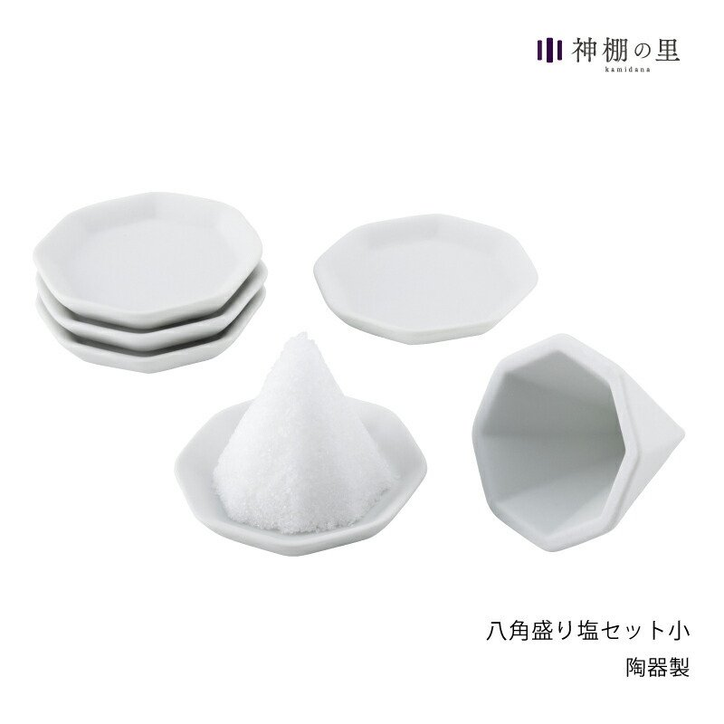 盛り塩 マート 八角盛塩セット 小 盛り塩セット RSL ポイント消化 皿5枚付き 盛塩 期間限定
