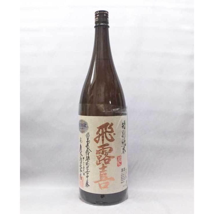 新着セール クール便発送 飛露喜 特別純米 1800ml 日本酒 2021年1月日付 信用