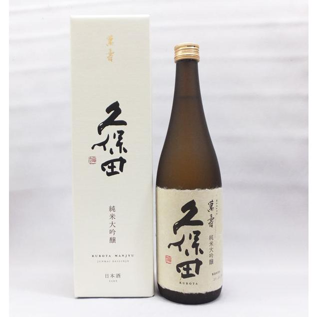送料無料 お中元 豊富な品 おひとり様6本まで 久保田 萬寿 日本酒 純米大吟醸酒 箱入り 720ml