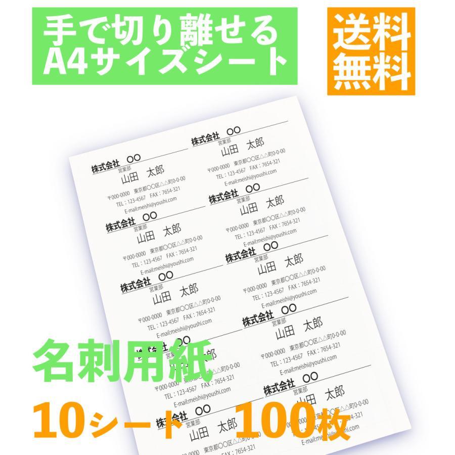 大幅値下げランキング 名刺用紙 両面印刷対応 マット紙 10シート100枚 ギフ_包装