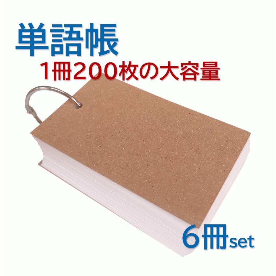 数量限定アウトレット最安価格 単語帳 受験 多目的カード帳 200枚綴り 送料込 1セット6冊入り 文房具