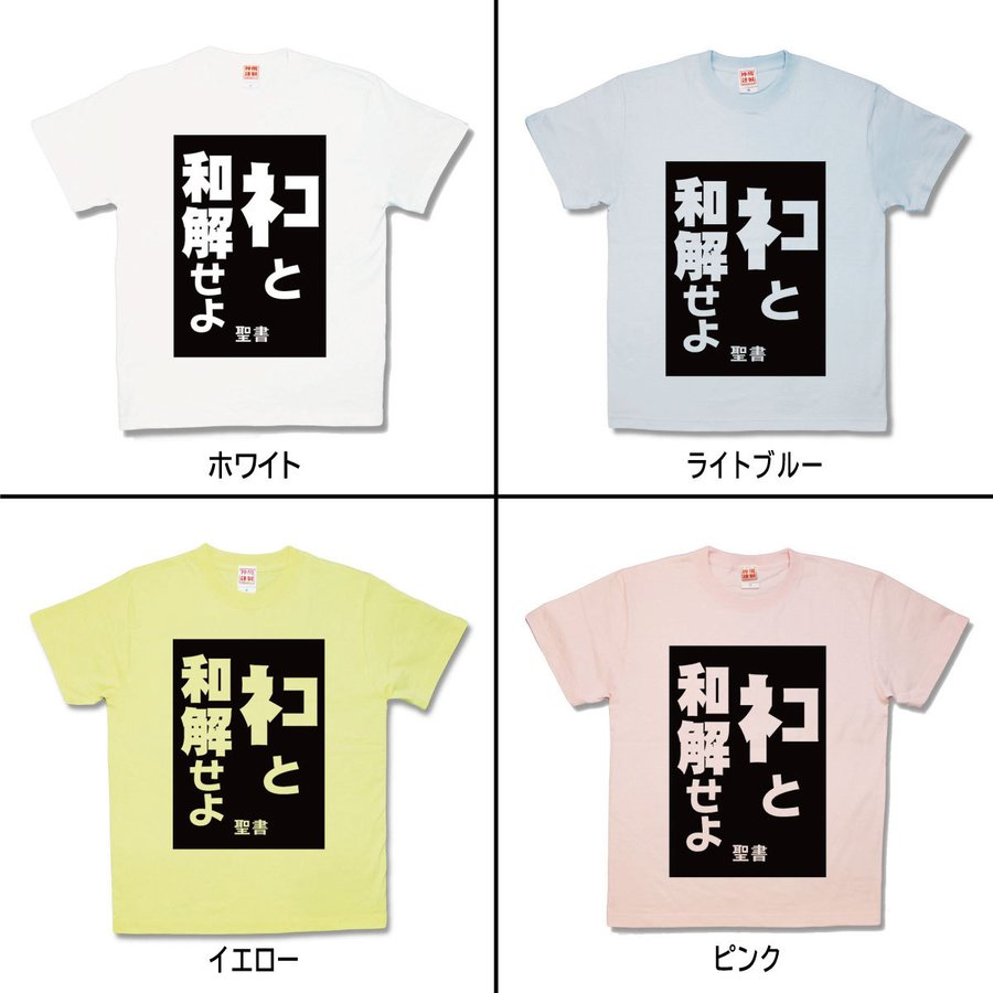 【おもしろTシャツ】ネコと和解|kamikazestyle|02