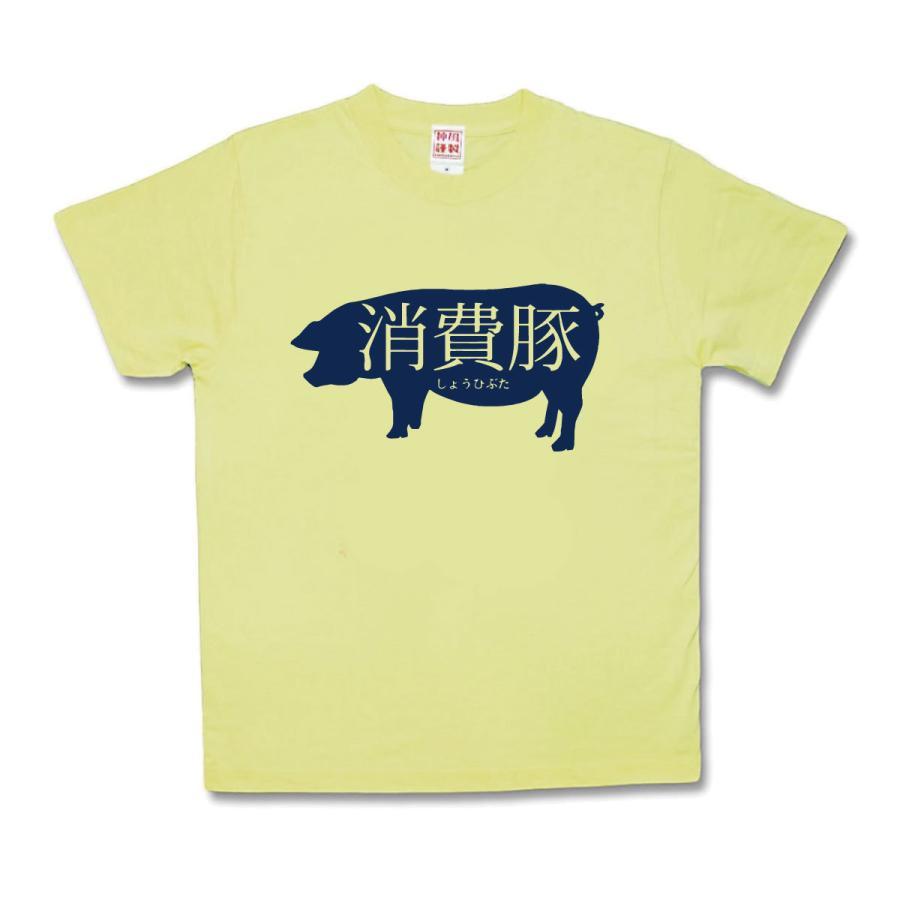 【おもしろTシャツ】消費豚|kamikazestyle