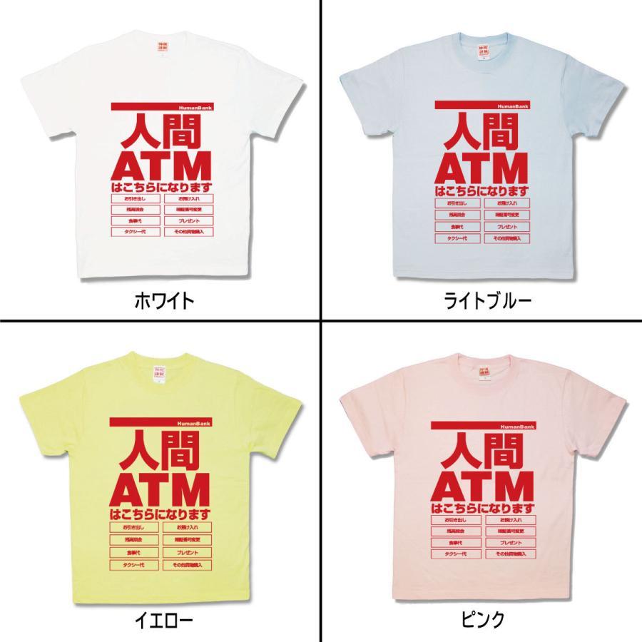 【おもしろTシャツ】人間ATM kamikazestyle 02