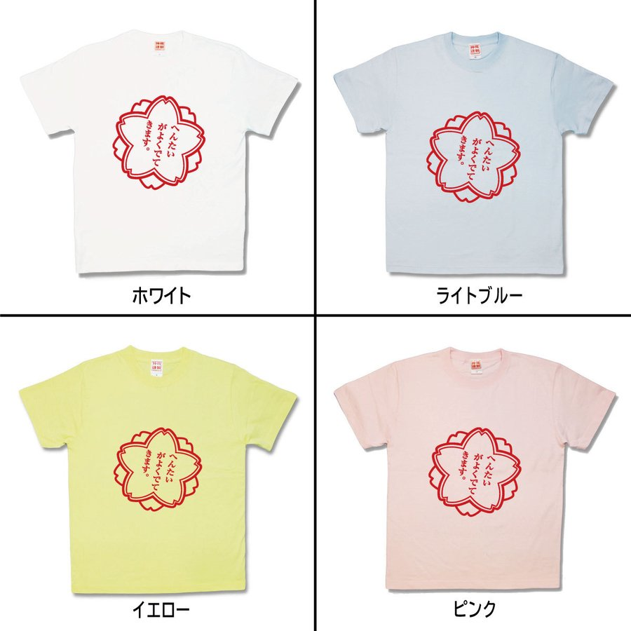 【おもしろTシャツ】へんたい|kamikazestyle|02