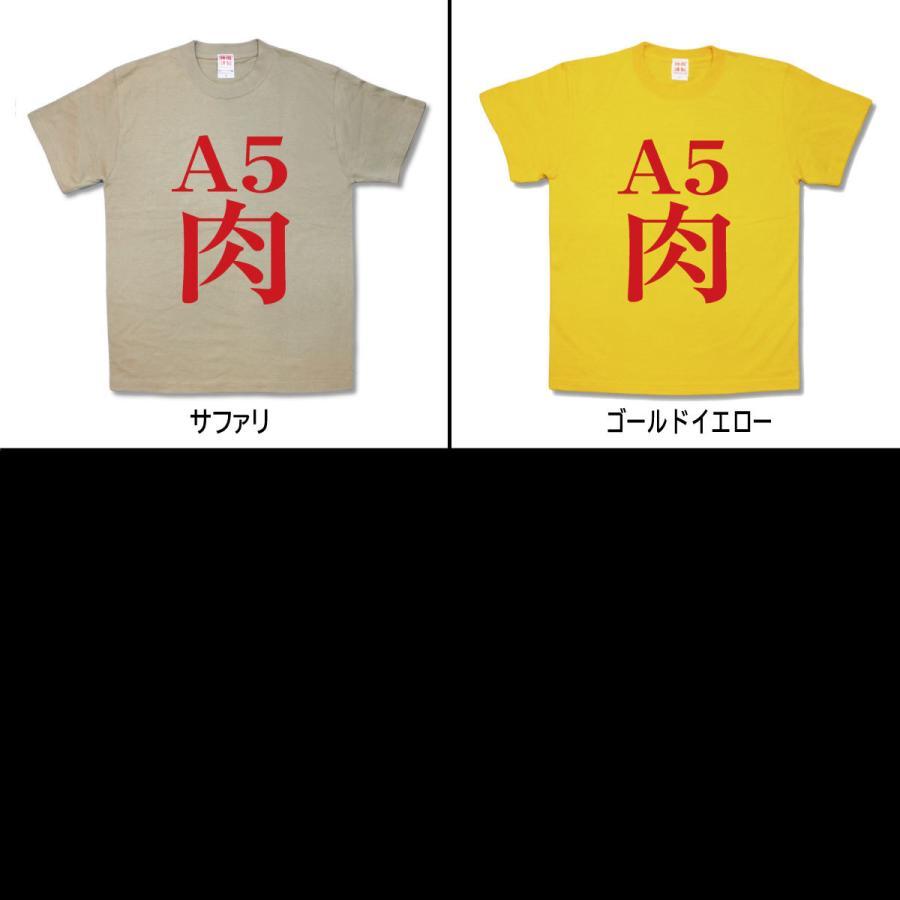 【おもしろTシャツ】A5肉|kamikazestyle|03