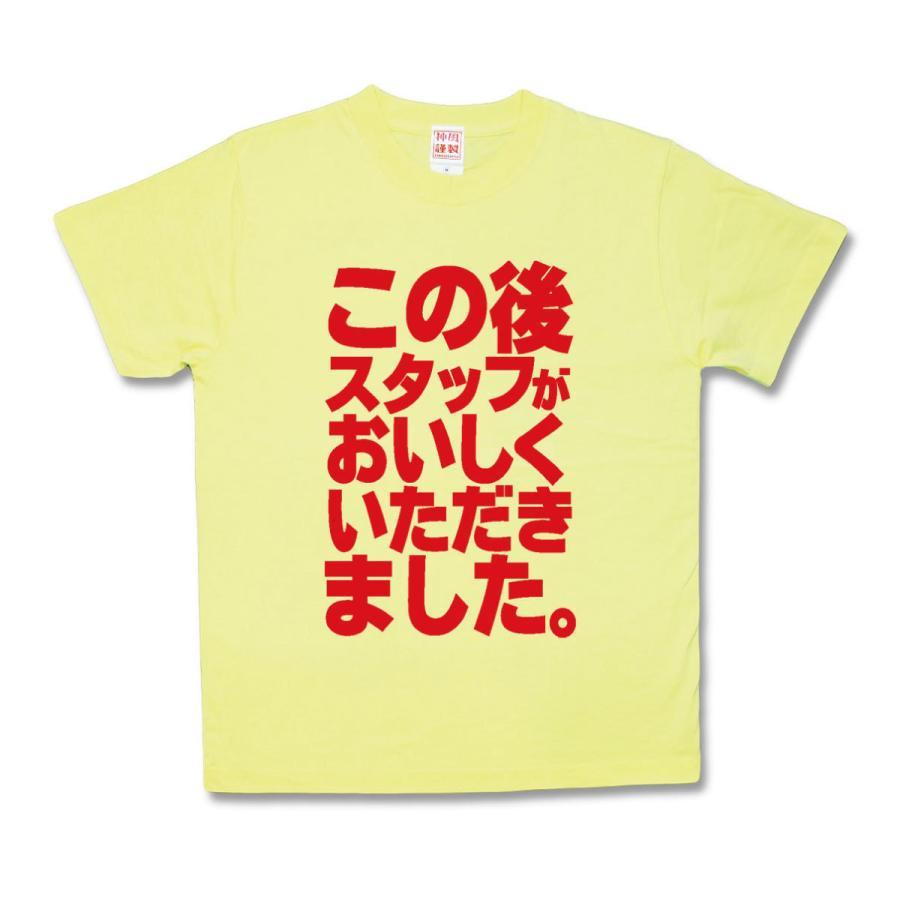 【おもしろTシャツ】おいしくいただきました|kamikazestyle