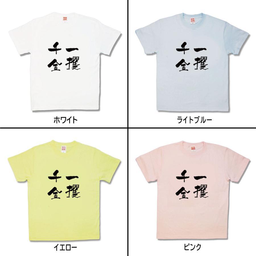 【おもしろTシャツ】一攫千金|kamikazestyle|02