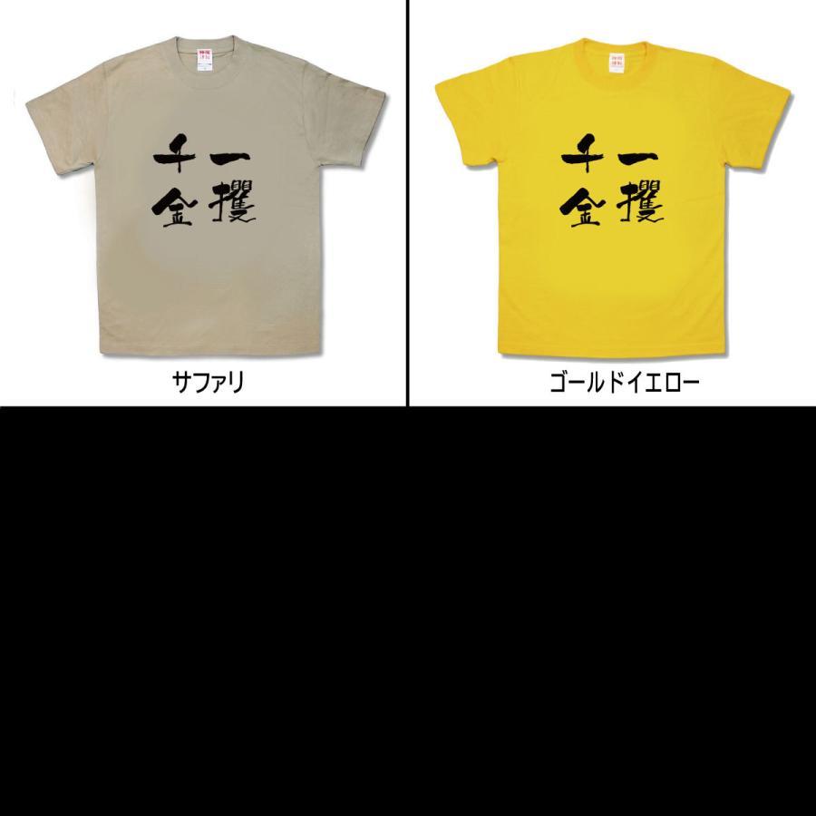 【おもしろTシャツ】一攫千金|kamikazestyle|03