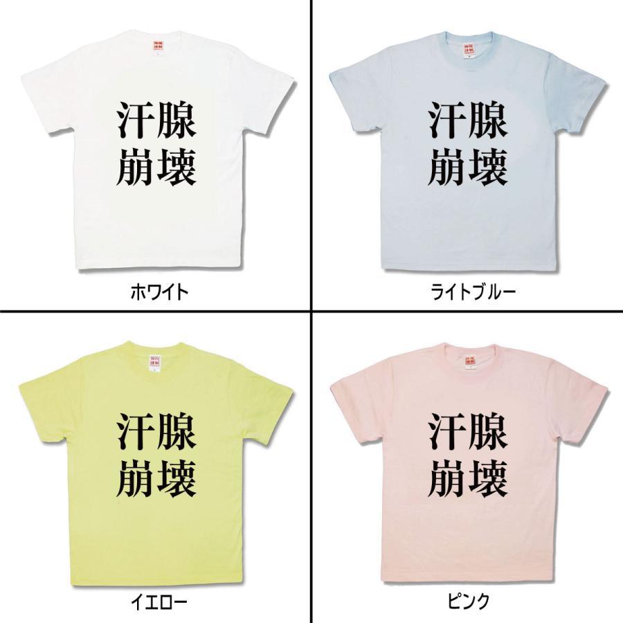 【おもしろTシャツ】汗腺崩壊|kamikazestyle|02