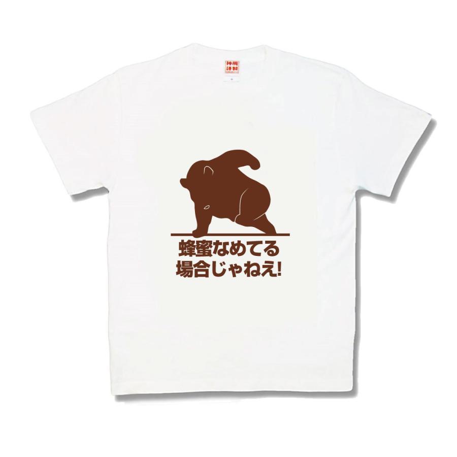 【おもしろTシャツ】蜂蜜なめてる場合じゃねぇ!|kamikazestyle