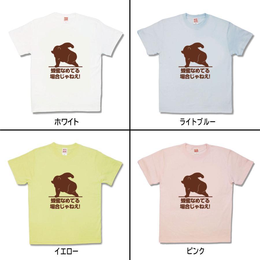 【おもしろTシャツ】蜂蜜なめてる場合じゃねぇ!|kamikazestyle|02