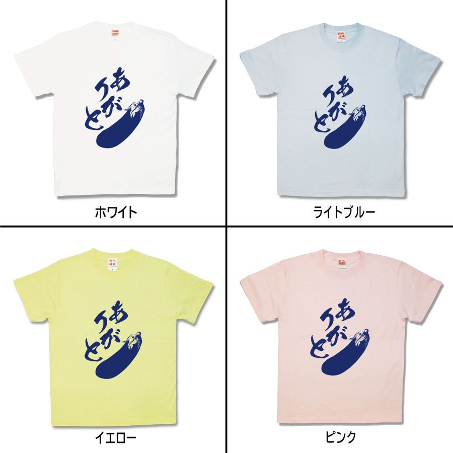 【おもしろTシャツ】ありがとナス kamikazestyle 02