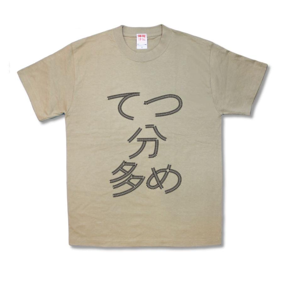 【おもしろTシャツ】てつ分多め|kamikazestyle