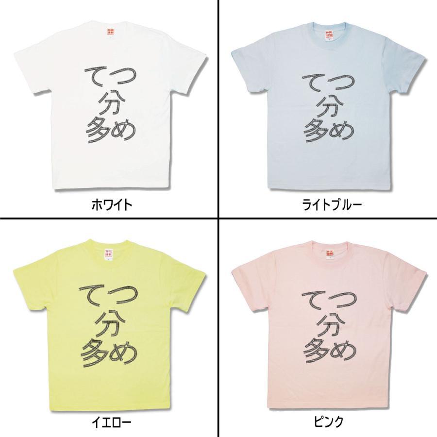 【おもしろTシャツ】てつ分多め|kamikazestyle|02