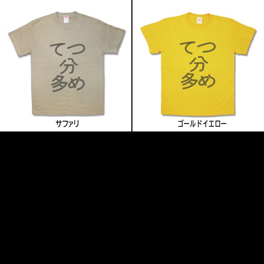 【おもしろTシャツ】てつ分多め|kamikazestyle|03