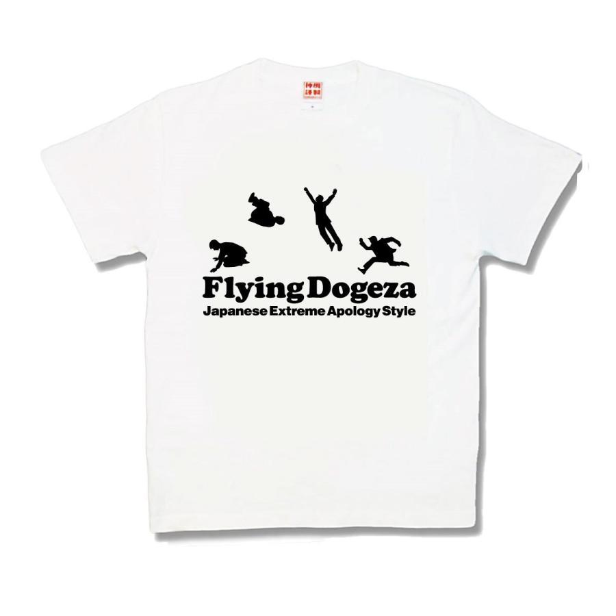 【おもしろTシャツ】フライング土下座|kamikazestyle