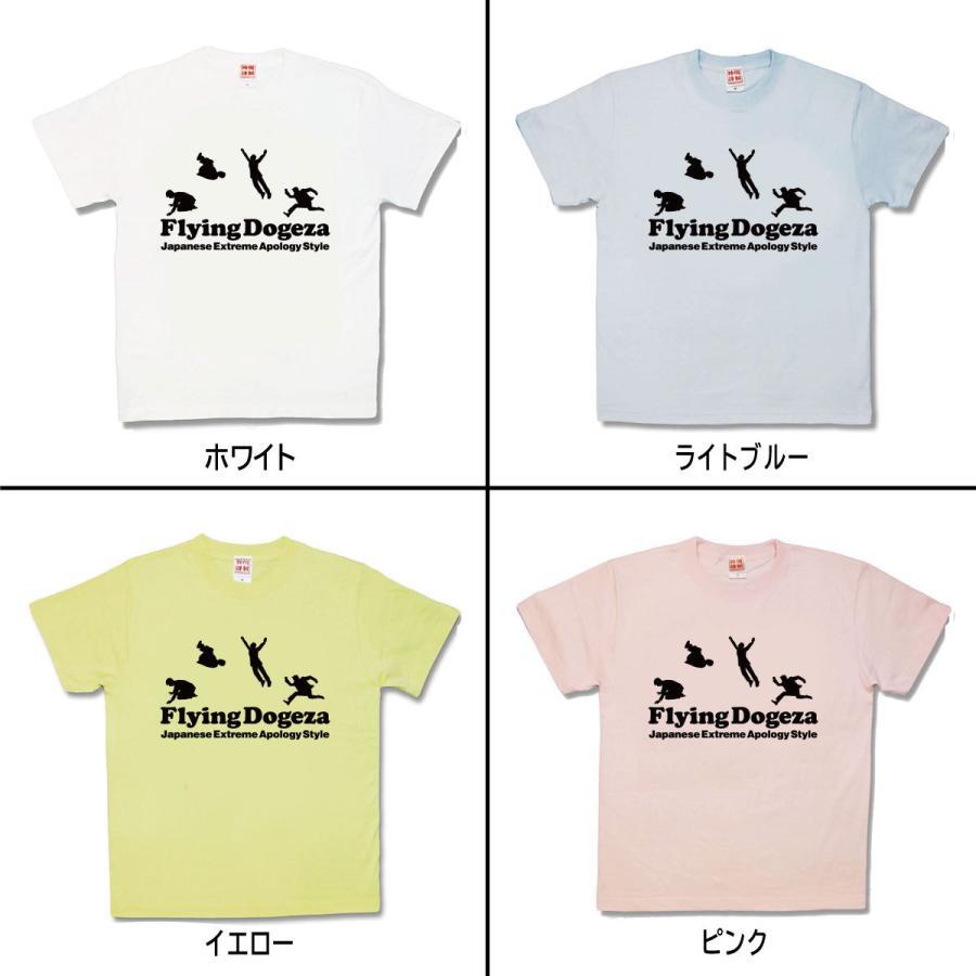 【おもしろTシャツ】フライング土下座|kamikazestyle|02