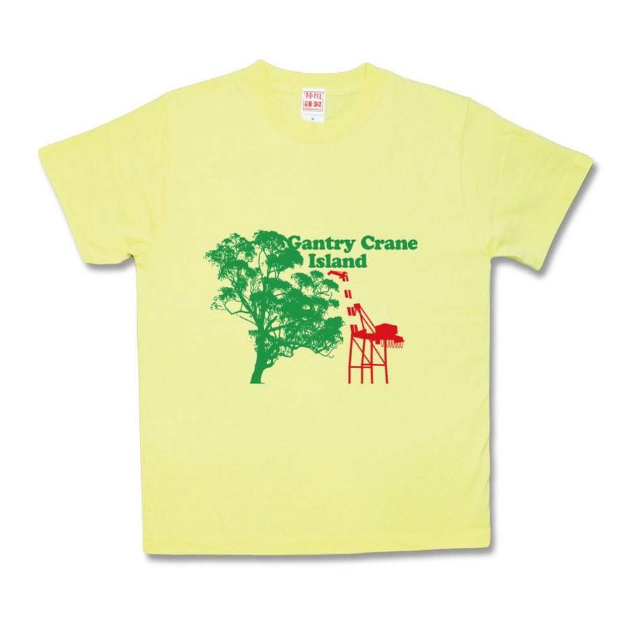 【おもしろTシャツ】ガントリークレーンアイランド|kamikazestyle