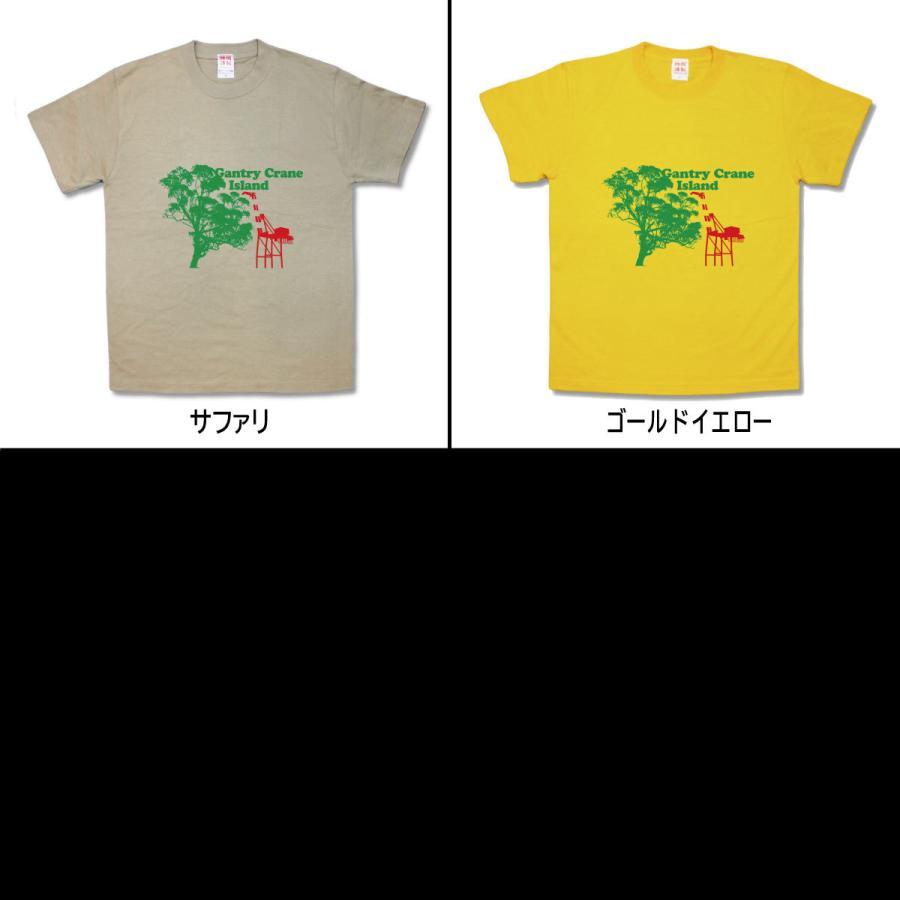 【おもしろTシャツ】ガントリークレーンアイランド|kamikazestyle|03