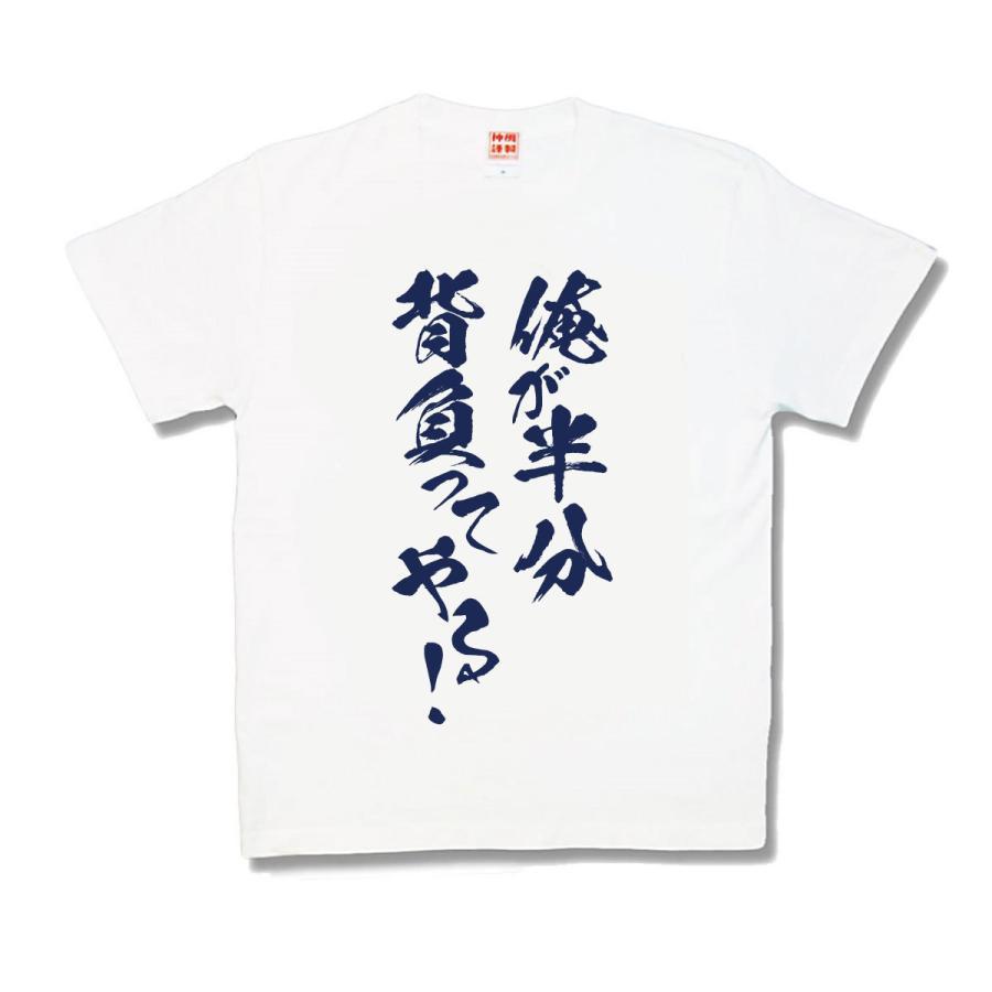 【おもしろTシャツ】半分背負う|kamikazestyle