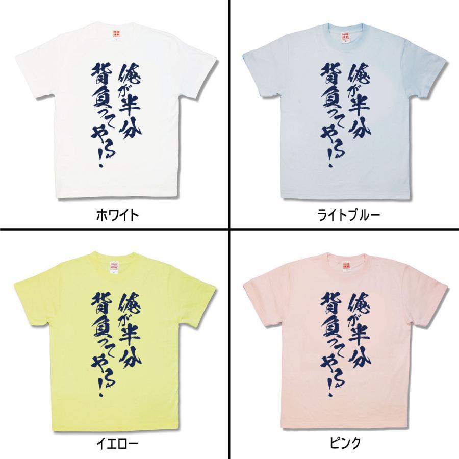【おもしろTシャツ】半分背負う|kamikazestyle|02