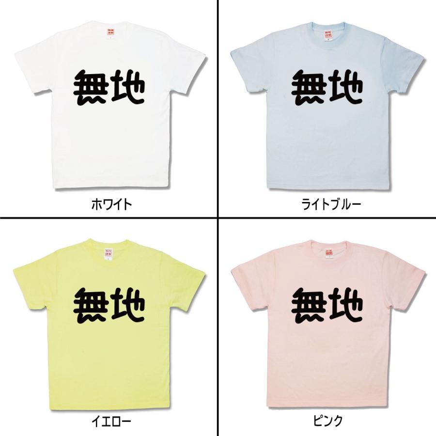 【おもしろTシャツ】無地|kamikazestyle|02