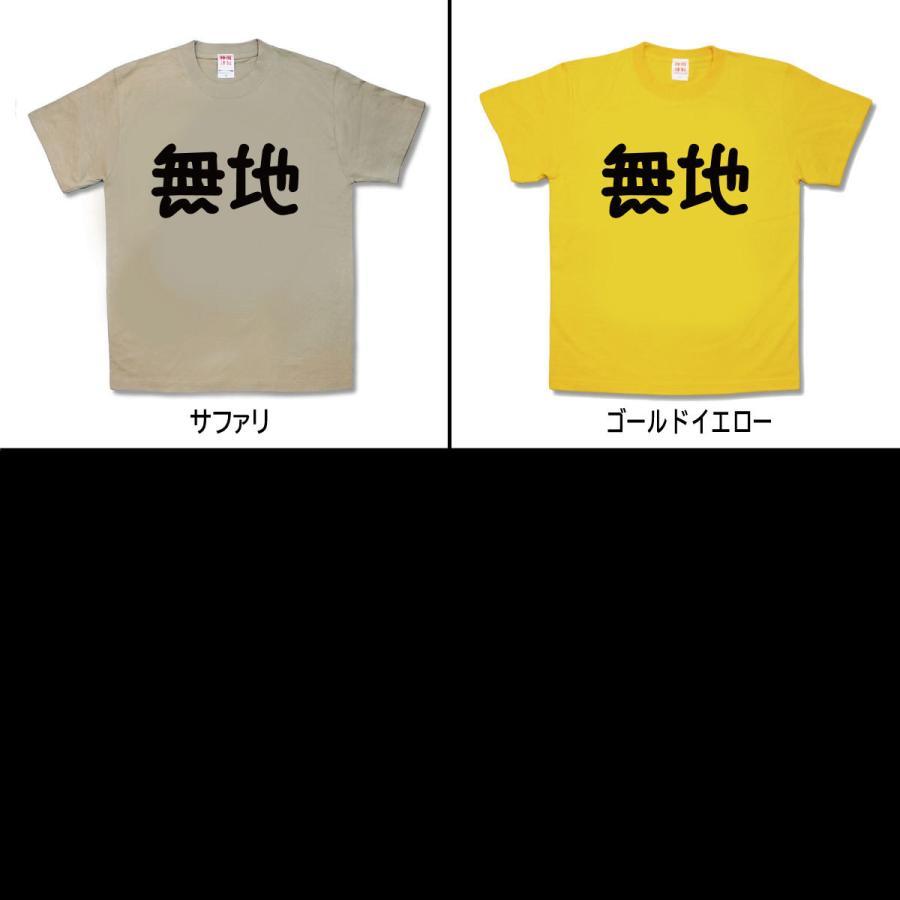 【おもしろTシャツ】無地|kamikazestyle|03