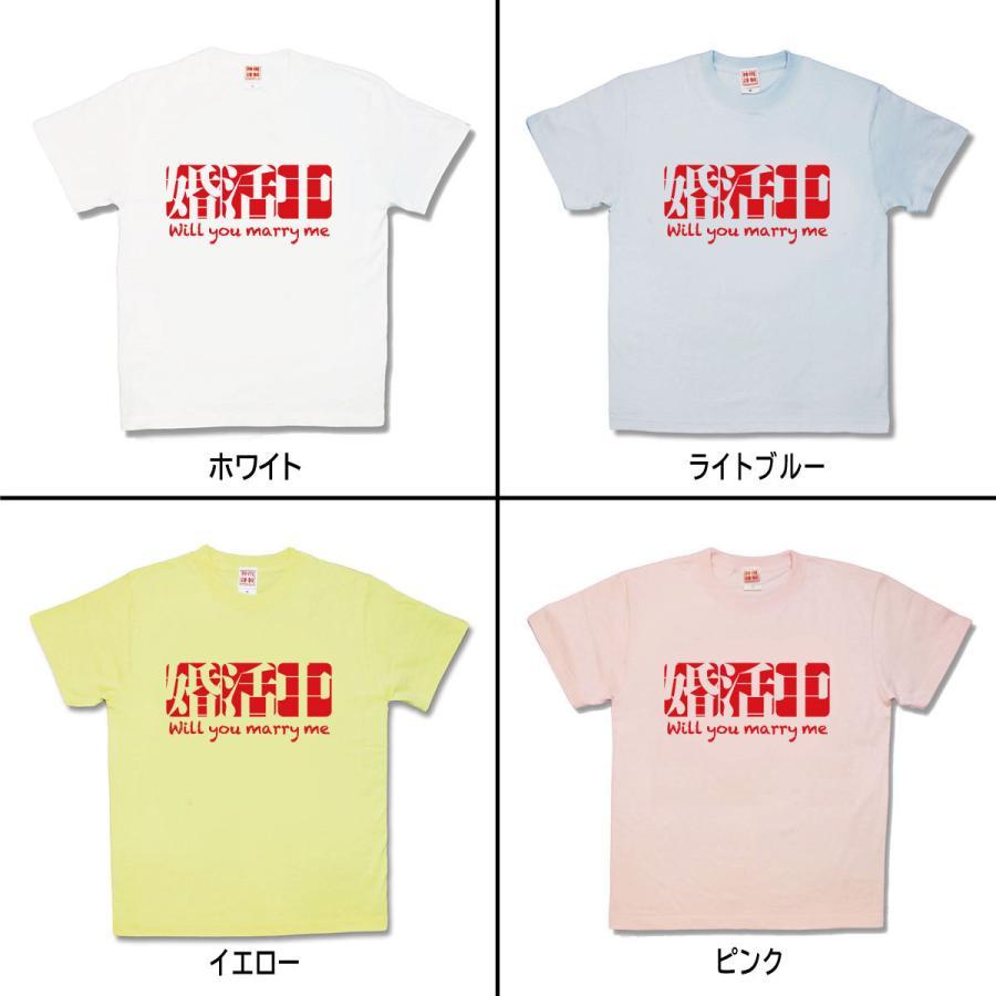 【おもしろTシャツ】婚活中|kamikazestyle|02
